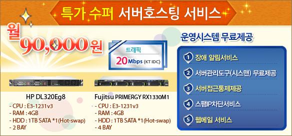 특가 수퍼 서버호스팅 서버호스팅은 마루에서 시작하세요~ 회선 30M + IBM Server + 14가지 혜택 = 월 10만원!!